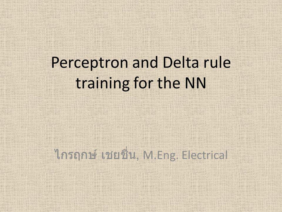 Perceptron Architecture: สำหรับ 1 Neural, อินพุต จำนวน n ตัว 1 X1X1 XnXn XiXi Y b w1w1 wiwi wnwn Activation function เมื่อ θ คือ เทรโชลด์ (threshold) ซึ่ง เป็นค่าคงที่