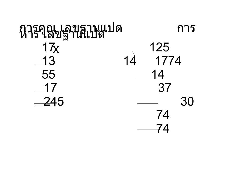 การคูณ เลขฐานแปด การ หาร เลขฐานแปด 17 125 13 14 1774 55 14 17 37 245 30 74 x
