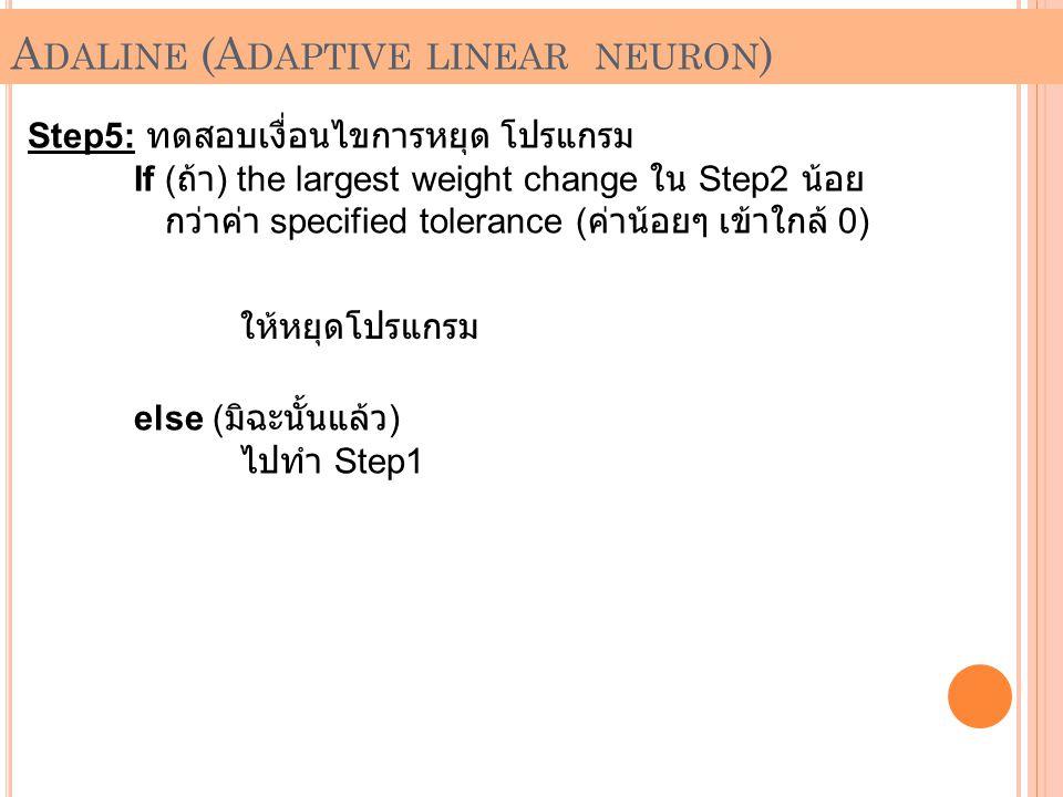 Step5: ทดสอบเงื่อนไขการหยุด โปรแกรม If ( ถ้า ) the largest weight change ใน Step2 น้อย กว่าค่า specified tolerance ( ค่าน้อยๆ เข้าใกล้ 0) ให้หยุดโปรแก