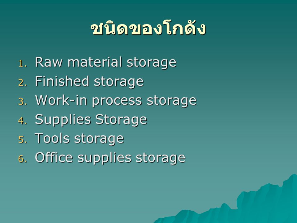 ชนิดของโกดัง 1.Raw material storage 2. Finished storage 3.