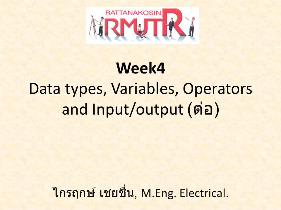 ทบทวน : คำสั่ง printf - ใช้แสดงผล ออกทางหน้าจอ มีรูปแบบดังนี้ printf( string_format , data_list) เมื่อ string_format = ข้อความ + อักขระพิเศษที่ใช้ แทนข้อมูล + escape character data_list = ข้อมูล หรือ ตัวแปรที่เก็บข้อมูลเอาไว้