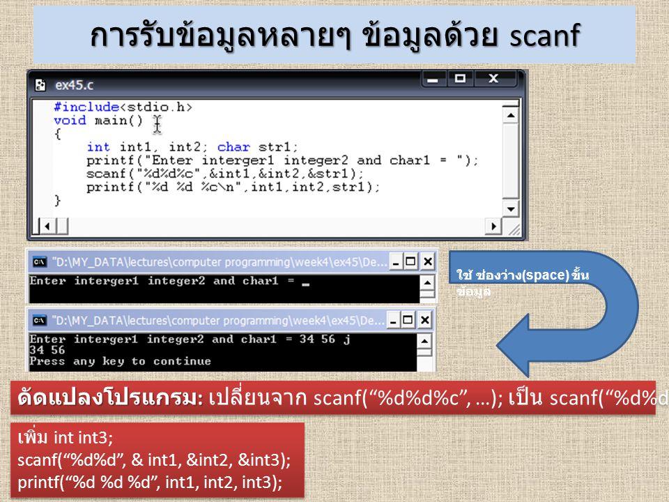"""การรับข้อมูลหลายๆ ข้อมูลด้วย scanf ใช้ ช่องว่าง (space) ขั้น ข้อมูล ดัดแปลงโปรแกรม : ดัดแปลงโปรแกรม : เปลี่ยนจาก scanf(""""%d%d%c"""", …); เป็น scanf(""""%d%d"""