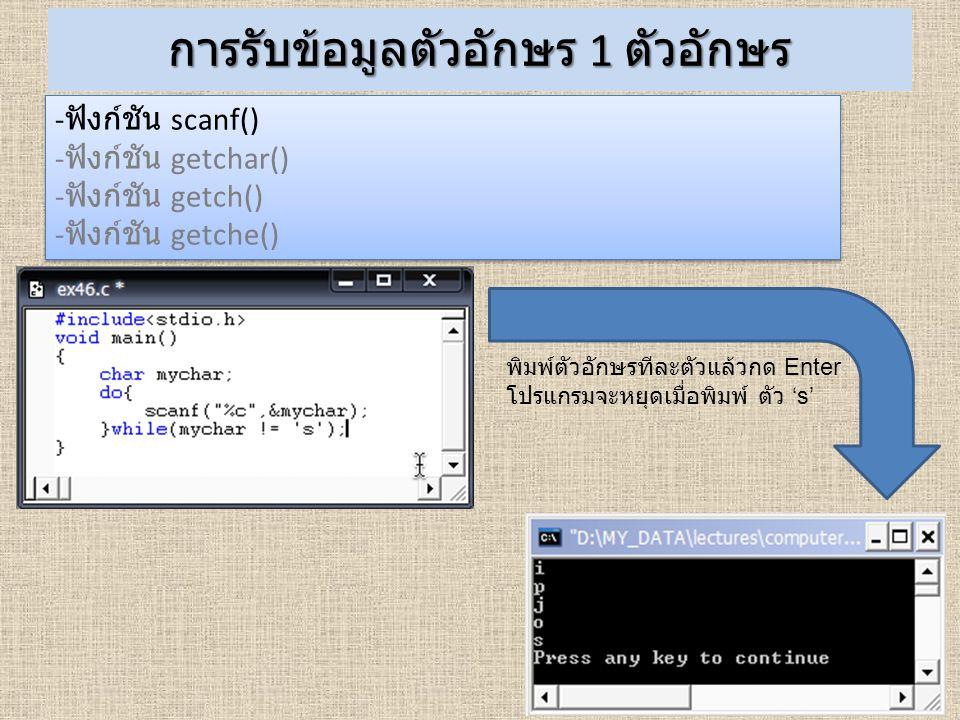 การรับข้อมูลตัวอักษร 1 ตัวอักษร - ฟังก์ชัน scanf() - ฟังก์ชัน getchar() - ฟังก์ชัน getch() - ฟังก์ชัน getche() - ฟังก์ชัน scanf() - ฟังก์ชัน getchar()