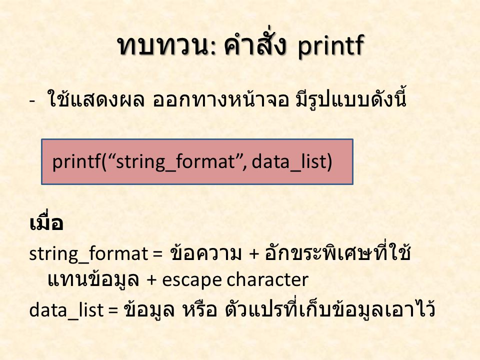การกำหนดรูปแบบสำหรับคำสั่ง Printf เลขจำนวนเต็ม %d = แทนเลขจำนวนเต็ม %5d= เลข 5 หมายถึงแสดงเลขจำนวนเต็มได้ 5 หลัก %-5d= - หมายถึงให้แสดงเลขชิดซ้าย และแสดง จำนวนเต็มได้ 5 หลัก %05d= แทนเลขจำนวนเต็ม 5 หลักถ้าจำนวนเต็มไม่ถึง 5 หลักให้ใส่เลข 0 ข้างหน้า