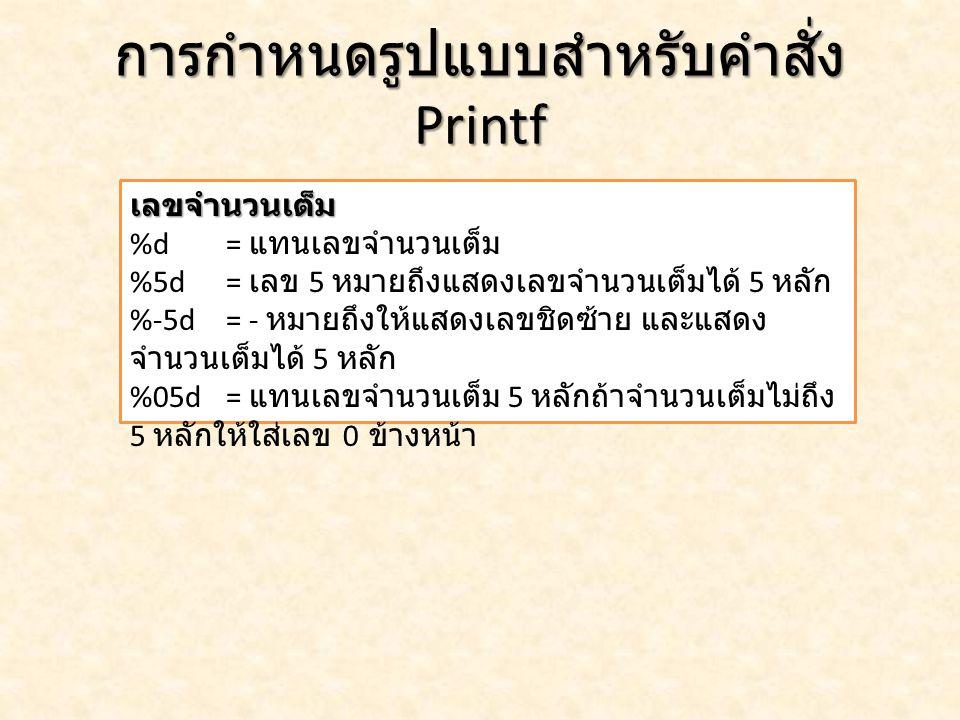 ตัวอย่าง : การกำหนดรูปแบบสำหรับ คำสั่ง Printf 1) ดัดแปลงโจทย์ใช้คำสั่ง printf ครั้ง เดียว 2) ลองกำหนดตัวเลขใน Myint มากกว่า 6 หลัก ดัดแปลงโปรแกรม