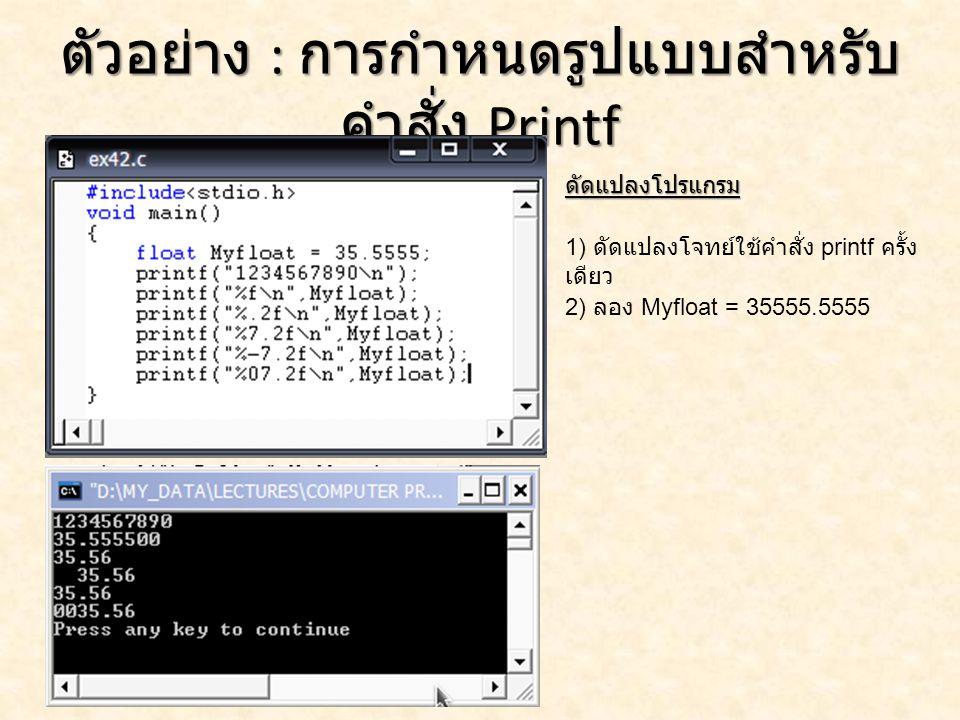 การแสดงข้อมูลตัวอักษร 1 ตัวอักษร - ฟังก์ชัน putchar(): รูปแบบ : putchar( ตัวแปร ); หรือ putchar(' ตัวอักษร '); putchar() ทำหน้าที่ เหมือน printf() แต่ ใช้ได้กับตัวอักษรตัวเดียวเท่านั้น
