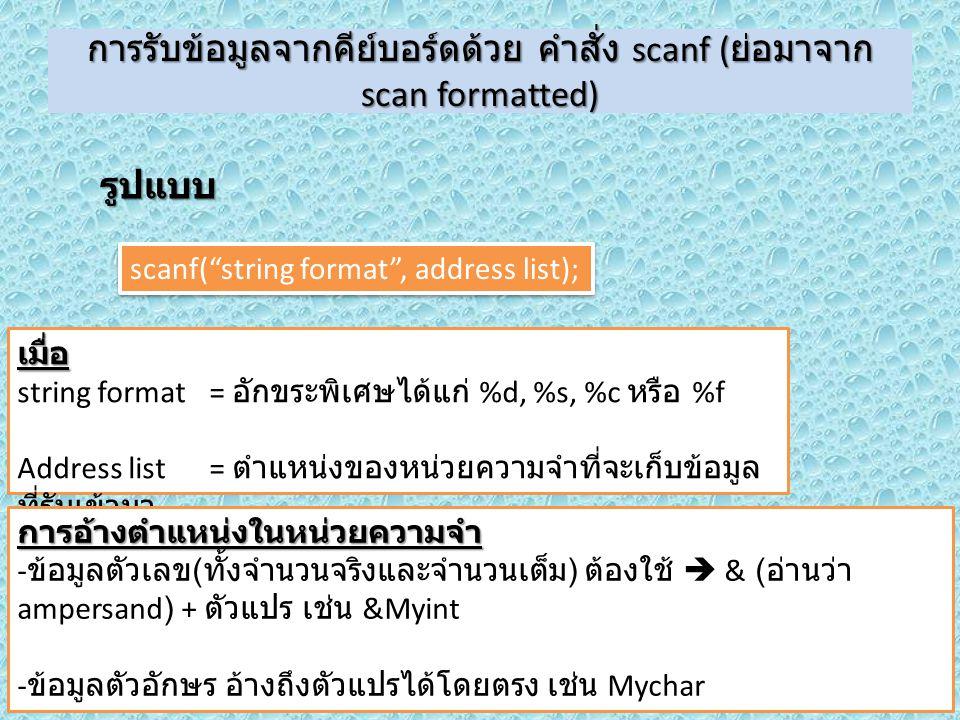 """การรับข้อมูลจากคีย์บอร์ดด้วย คำสั่ง scanf ( ย่อมาจาก scan formatted) รูปแบบ scanf(""""string format"""", address list); เมื่อ string format= อักขระพิเศษได้แ"""