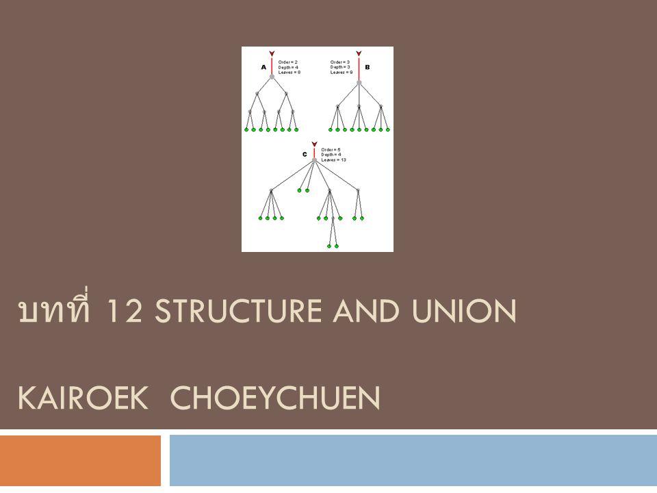 บทที่ 12 STRUCTURE AND UNION KAIROEK CHOEYCHUEN
