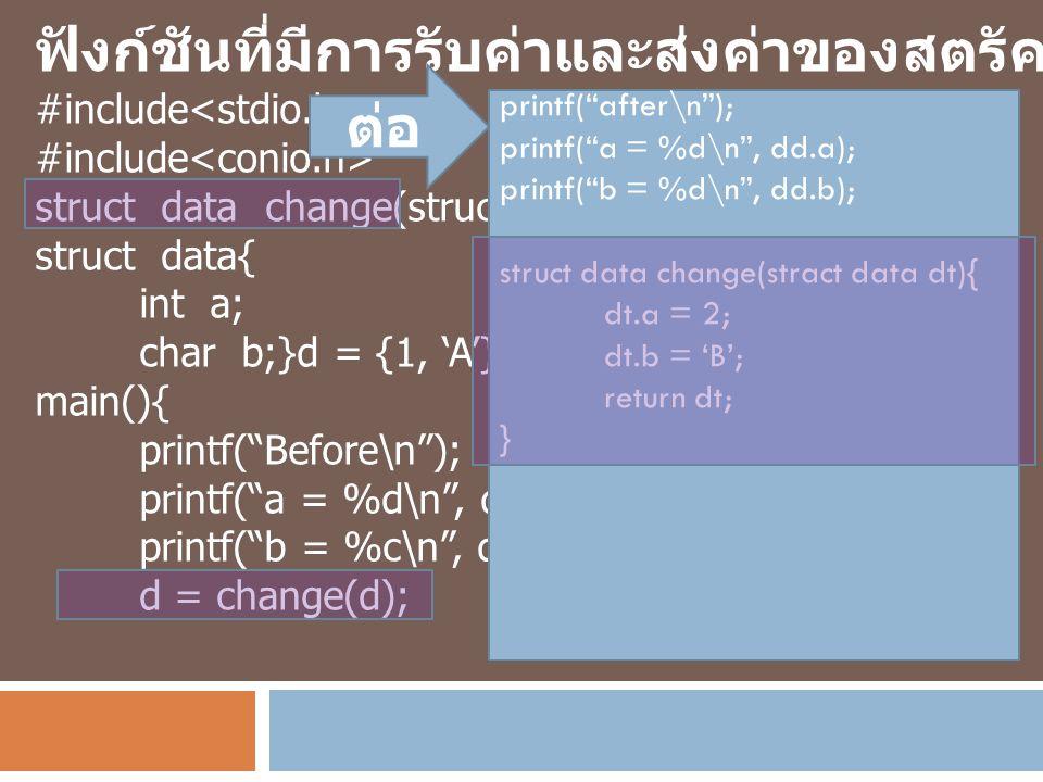 """ฟังก์ชันที่มีการรับค่าและส่งค่าของสตรัคเจอร์ #include struct data change(struct data); struct data{ int a; char b;}d = {1, 'A'}; main(){ printf(""""Befor"""