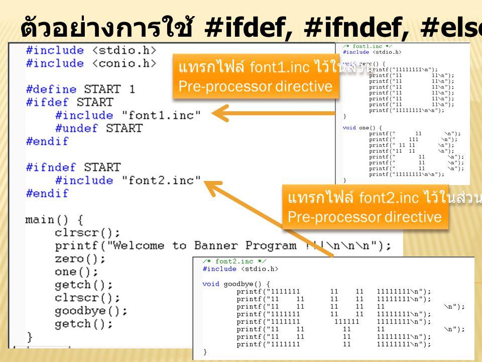 ตัวอย่างการใช้ #ifdef, #ifndef, #else, #endif, #undef แทรกไฟล์ font1.inc ไว้ในส่วน Pre-processor directive แทรกไฟล์ font1.inc ไว้ในส่วน Pre-processor