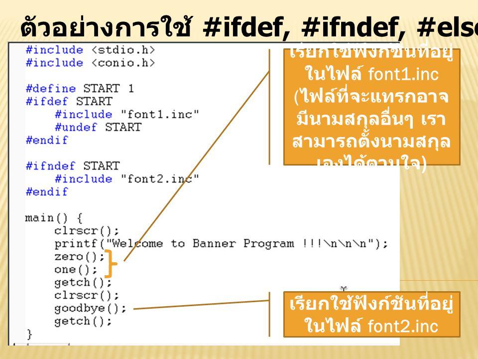 ตัวอย่างการใช้ #ifdef, #ifndef, #else, #endif, #undef เรียกใช้ฟังก์ชันที่อยู่ ในไฟล์ font1.inc ( ไฟล์ที่จะแทรกอาจ มีนามสกุลอื่นๆ เรา สามารถตั้งนามสกุล