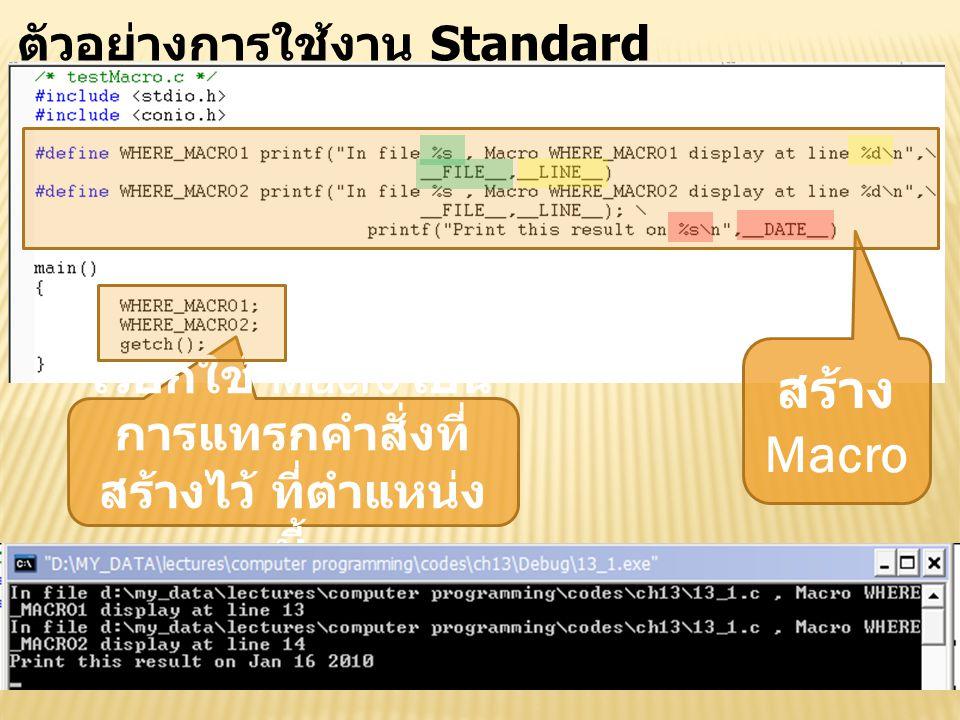 ตัวอย่างการใช้งาน Standard Predefined Macros สร้าง Macro เรียกใช้ Macro เป็น การแทรกคำสั่งที่ สร้างไว้ ที่ตำแหน่ง นี้