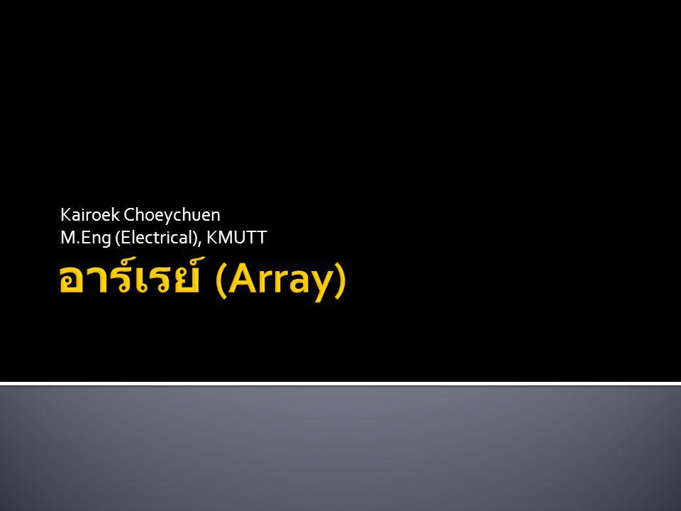 Kairoek Choeychuen M.Eng (Electrical), KMUTT