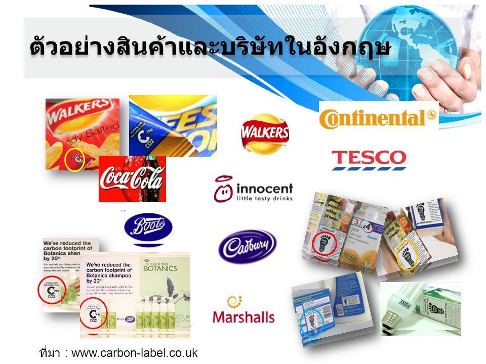 ตัวอย่างสินค้าและบริษัทในอังกฤษ ที่มา : www.carbon-label.co.uk
