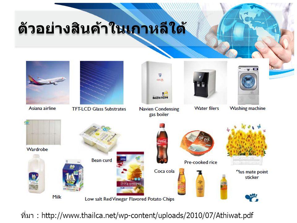 ตัวอย่างสินค้าในเกาหลีใต้ ที่มา : http://www.thailca.net/wp-content/uploads/2010/07/Athiwat.pdf