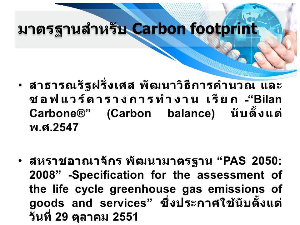 """สาธารณรัฐฝรั่งเศส พัฒนาวิธีการคำนวณ และ ซอฟแวร์ตารางการทำงาน เรียก """"Bilan Carbone®"""" (Carbon balance) นับตั้งแต่ พ. ศ.2547 สหราชอาณาจักร พัฒนามาตรฐาน """""""