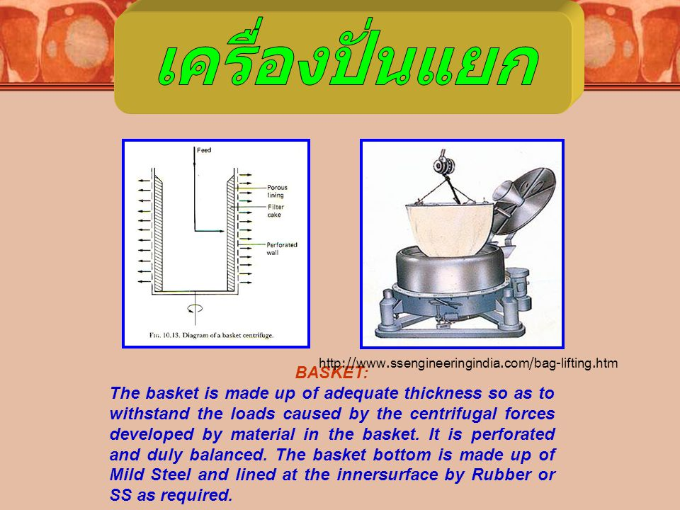BASKET: The basket is made up of adequate thickness so as to withstand the loads caused by the centrifugal forces developed by material in the basket.