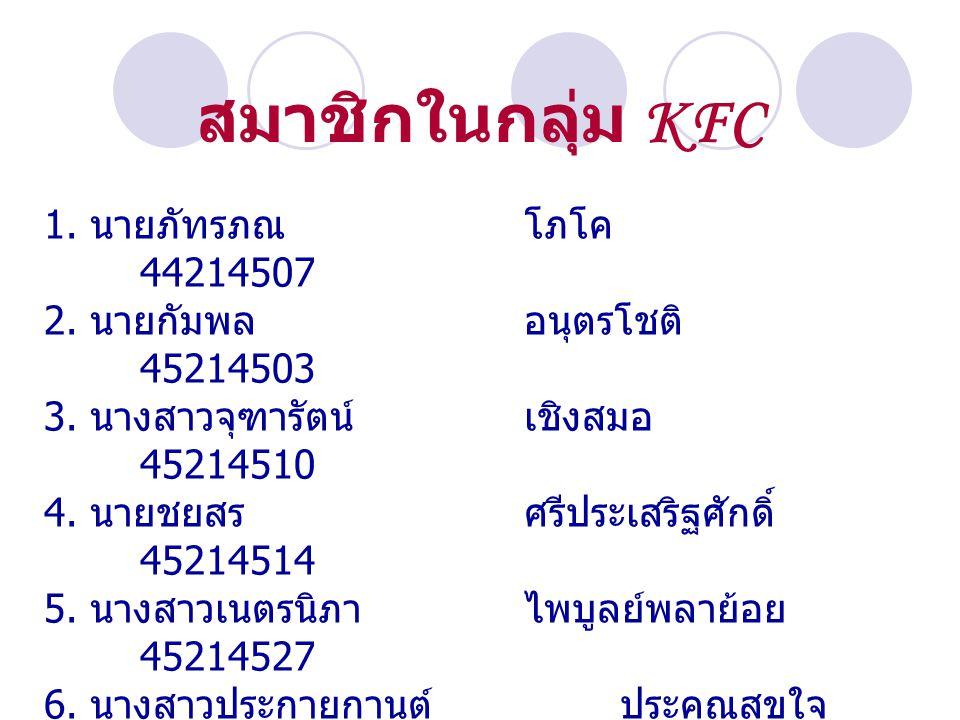 สมาชิกในกลุ่ม KFC 1.นายภัทรภณโภโค 44214507 2. นายกัมพลอนุตรโชติ 45214503 3.