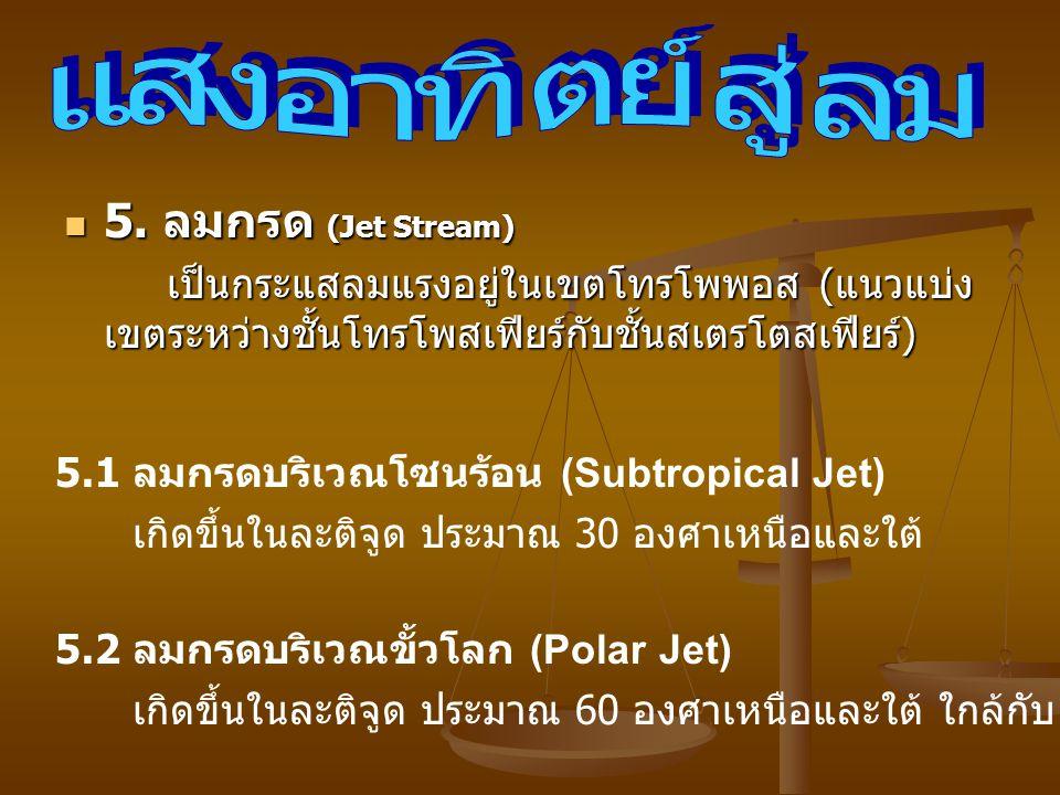 5.ลมกรด (Jet Stream) 5.