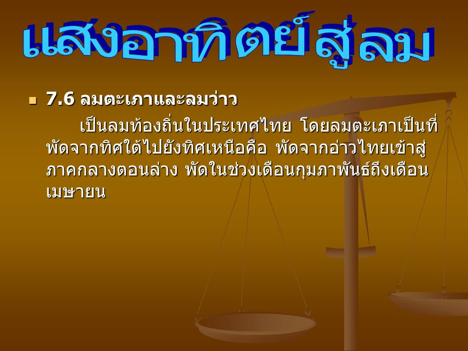 7.6 ลมตะเภาและลมว่าว 7.6 ลมตะเภาและลมว่าว เป็นลมท้องถิ่นในประเทศไทย โดยลมตะเภาเป็นที่ พัดจากทิศใต้ไปยังทิศเหนือคือ พัดจากอ่าวไทยเข้าสู่ ภาคกลางตอนล่าง พัดในช่วงเดือนกุมภาพันธ์ถึงเดือน เมษายน เป็นลมท้องถิ่นในประเทศไทย โดยลมตะเภาเป็นที่ พัดจากทิศใต้ไปยังทิศเหนือคือ พัดจากอ่าวไทยเข้าสู่ ภาคกลางตอนล่าง พัดในช่วงเดือนกุมภาพันธ์ถึงเดือน เมษายน