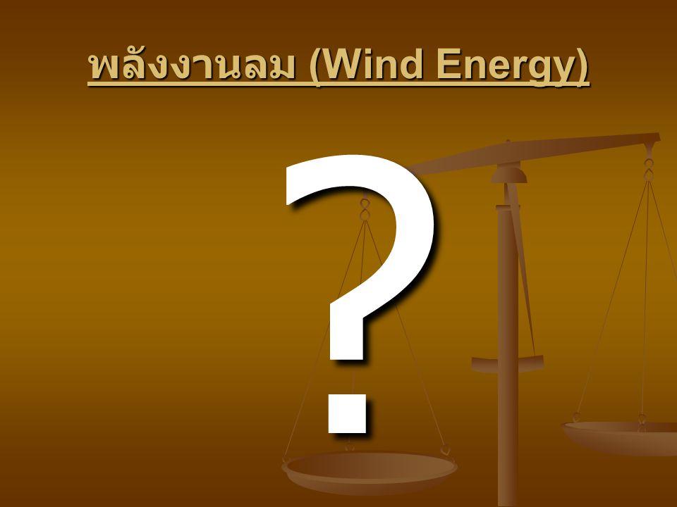พลังงานลม (Wind Energy) ?