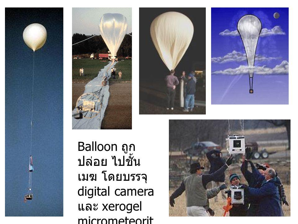 Balloon ถูก ปล่อย ไปชั้น เมฆ โดยบรรจุ digital camera และ xerogel micrometeorit e collector