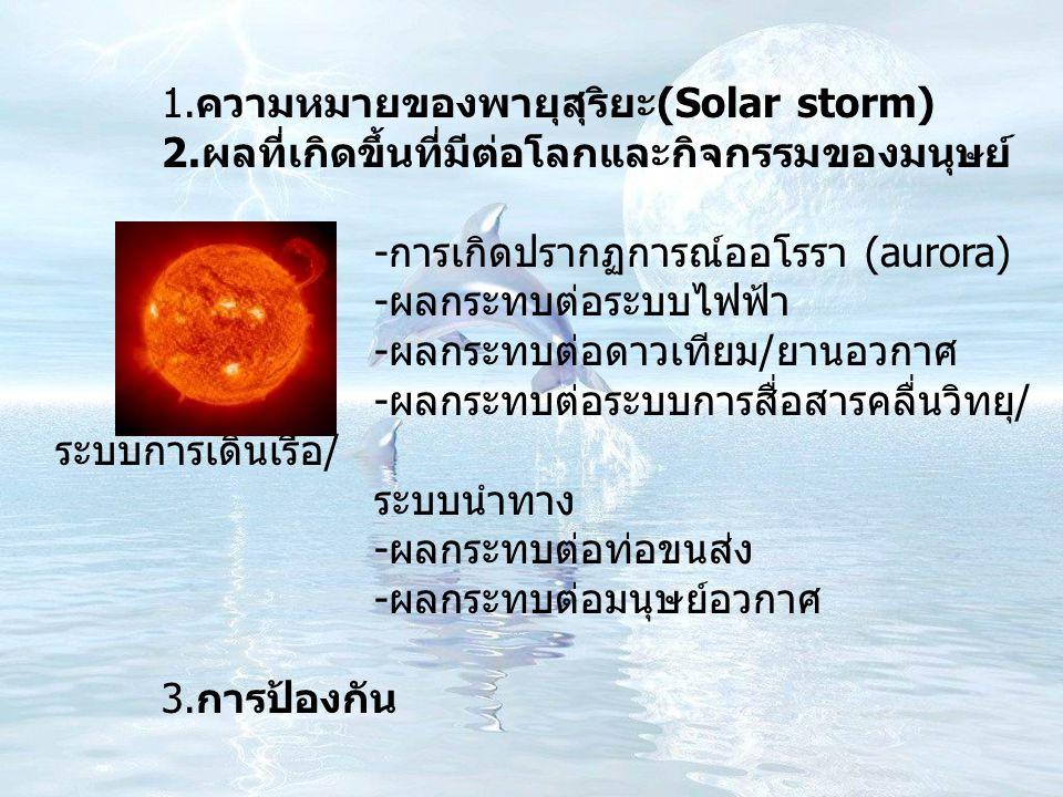 1.ความหมายของพายุสุริยะ (Solar storm) 2.