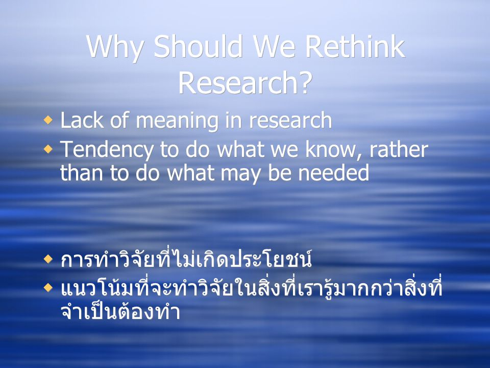 Why Should We Rethink Research.
