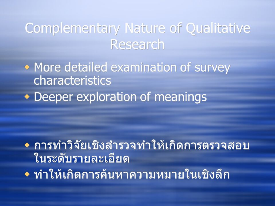 Complementary Nature of Qualitative Research  More detailed examination of survey characteristics  Deeper exploration of meanings  การทำวิจัยเชิงสำ