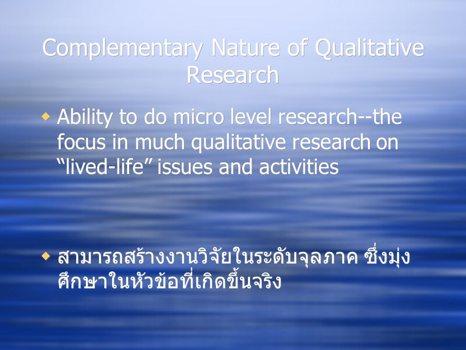 """Complementary Nature of Qualitative Research  Ability to do micro level research--the focus in much qualitative research on """"lived-life"""" issues and a"""