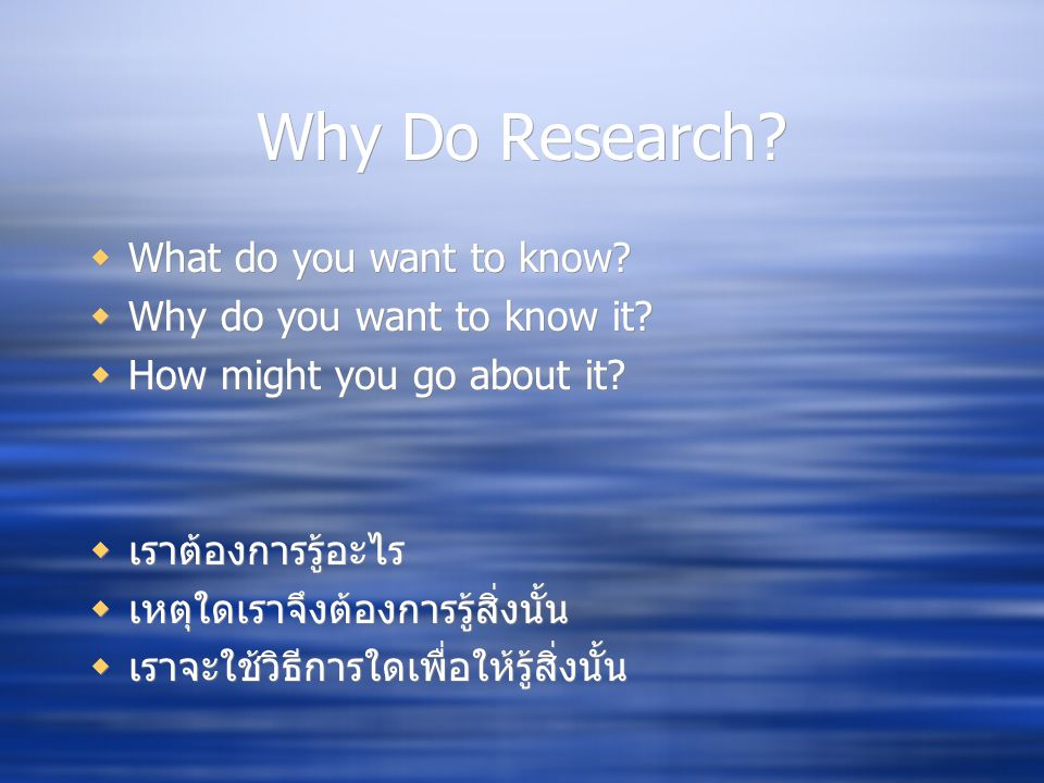 Developing Research Proposals: Review of Related Literature Four functions of literature review: 1.Demonstrate underlying assumptions behind general research questions 2.Demonstrate knowledge of researcher in related research and its traditions จุดประสงค์ของการทบทวนวรรณกรรม 1.แสดงสมมติฐานซึ่งเป็นที่มาของคำถามวิจัย 2.แสดงความรู้ของผู้วิจัยในเรื่องที่จะศึกษา Four functions of literature review: 1.Demonstrate underlying assumptions behind general research questions 2.Demonstrate knowledge of researcher in related research and its traditions จุดประสงค์ของการทบทวนวรรณกรรม 1.แสดงสมมติฐานซึ่งเป็นที่มาของคำถามวิจัย 2.แสดงความรู้ของผู้วิจัยในเรื่องที่จะศึกษา
