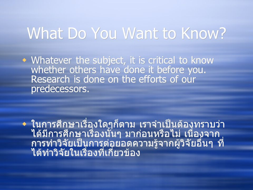 What Do You Want to Know.