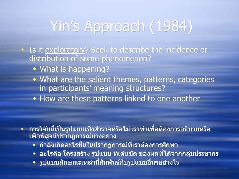 Yin's Approach (1984)  Is it exploratory? Seek to describe the incidence or distribution of some phenomenon?  What is happening?  What are the sali