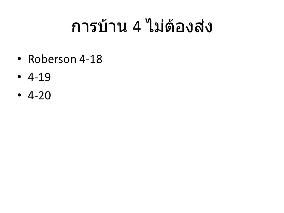 การบ้าน 4 ไม่ต้องส่ง Roberson 4-18 4-19 4-20