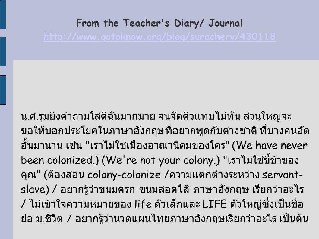 From the Teacher's Diary/ Journal http://www.gotoknow.org/blog/suracherv/430118 http://www.gotoknow.org/blog/suracherv/430118 น. ศ. รุมยิงคำถามใส่ดิฉั