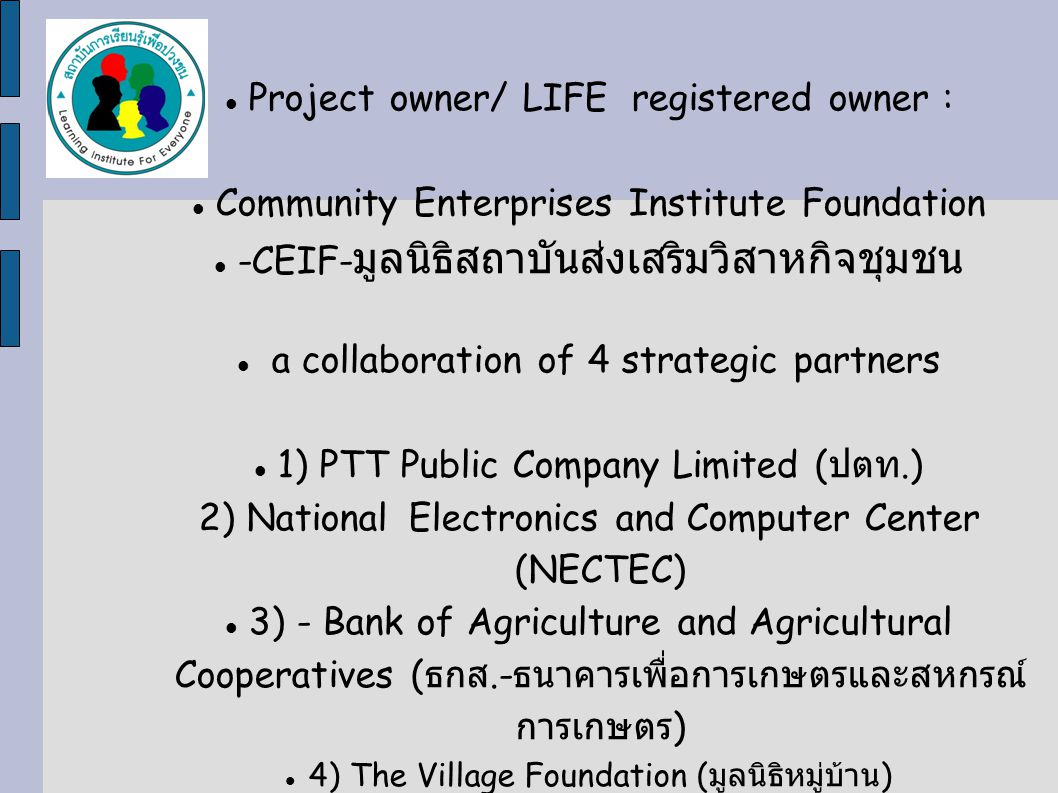 Project owner/ LIFE registered owner : Community Enterprises Institute Foundation -CEIF- มูลนิธิสถาบันส่งเสริมวิสาหกิจชุมชน a collaboration of 4 strat