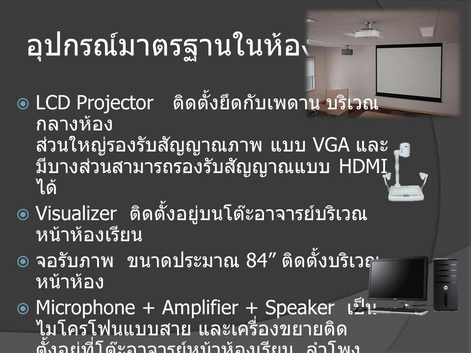 เครื่องคอมพิวเตอร์ในห้องเรียน ( เดิม )  เป็นเครื่องสั่งประกอบ ( Local Brand)  CPU Celeron - Pentium 4  Ram 512 MB - 1GB  HDD 80 GB  Monitor 17 – 20 (CRT+LCD)  CD-RomDrive -DVD Drive กำลังจะเปลี่ยนชุดใหม่แทนทั้งหมด ภายใน พฤศจิกายน 2555
