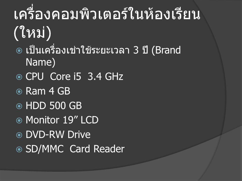OS-Software  ระบบปฏิบัติการ (OS) Windows XP – Windows 7  โปรแกรม Microsoft Office 2007-2010  โปรแกรม Anti Virus  โปรแกรม Multimedia Windows Media Player GOM KM Player Real Player