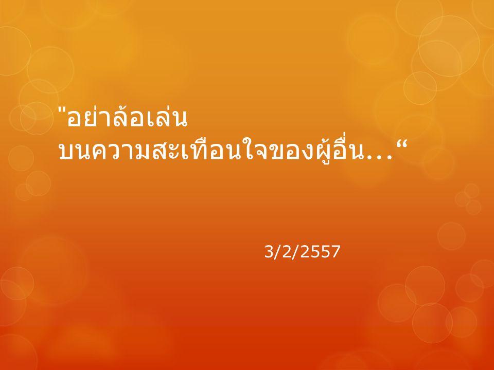 ความสุขอยู่ที่ใจ ความทุกข์ก็อยู่ที่ใจ ดูแลใจเราให้ดี เราจะจัดการสุขทุกข์ได้ด้วยตัวเรา 17 /8/ 56