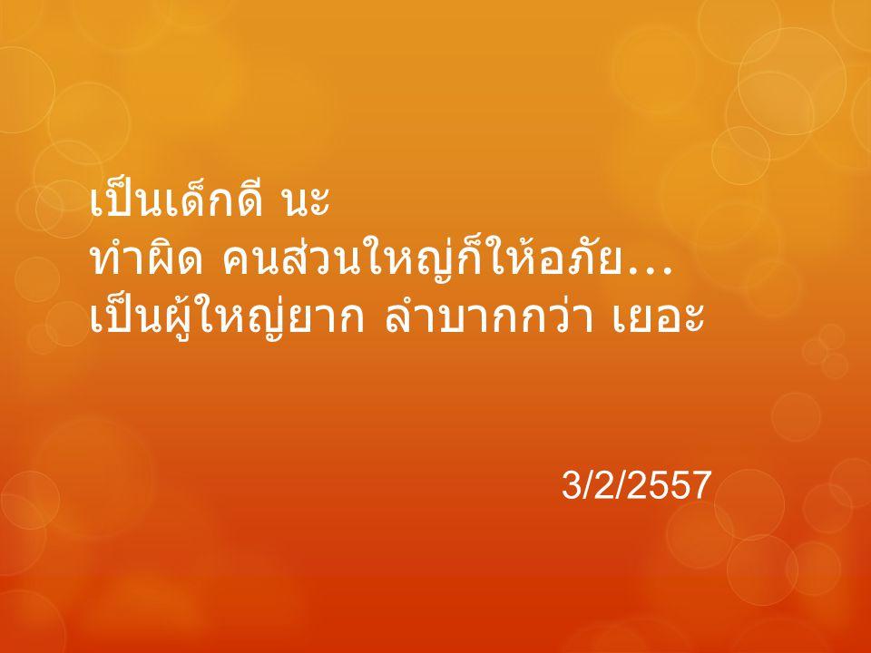 บางคนคิด ได้ทำ บางคนคิด ไม่ได้ทำ บางคนไม่คิด ได้ทำ บางคนไม่คิด ไม่ได้ทำ คิดแล้วทำ...