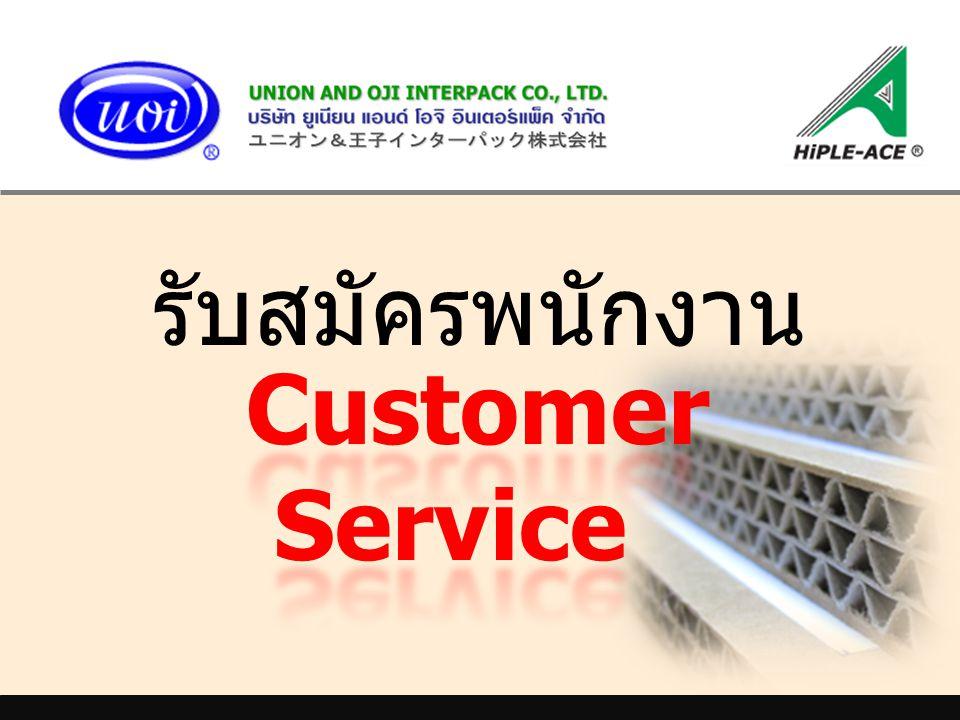 บริษัท ยูเนียน แอนด์ โอจิ อินเตอร์แพ็ค จำกัด เป็นบริษัทเกี่ยวกับบรรจุภัณฑ์ของ อุตสาหกรรมประเภทยานยนต์, อิเลคทรอนิคส์ และอุตสาหกรรม หนัก ร่วมลงทุนกับญี่ปุ่น ข้อมูลเพิ่มเติม http://www.uoi.co.th