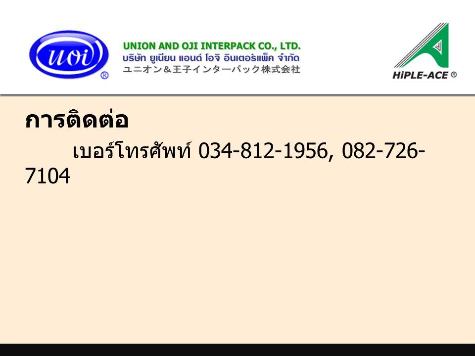 การติดต่อ เบอร์โทรศัพท์ 034-812-1956, 082-726- 7104