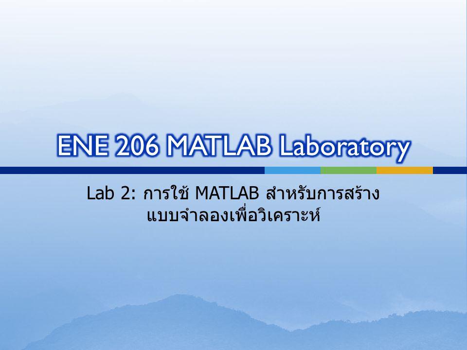 Lab 2: การใช้ MATLAB สำหรับการสร้าง แบบจำลองเพื่อวิเคราะห์