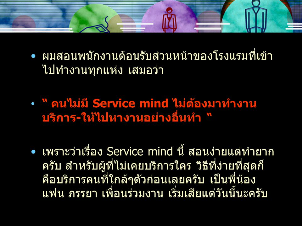 Service minded people do not treat only the guests, but also all mankind, Do not refuse any help in any reason.