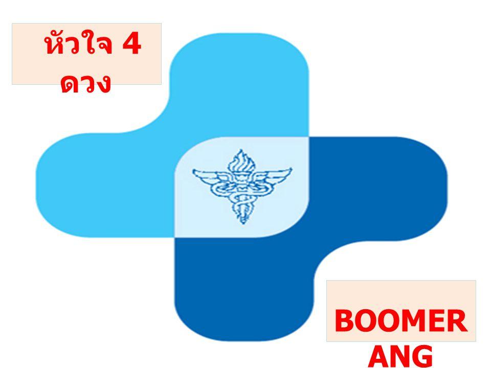 หัวใจ 4 ดวง BOOMER ANG