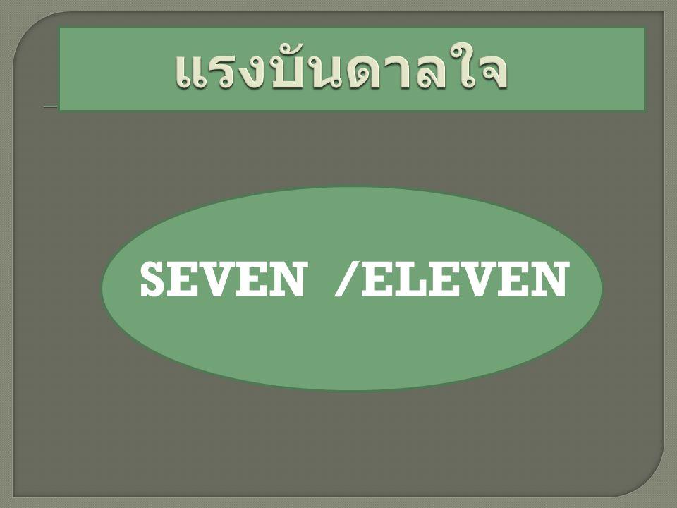  SEVEN /ELEVEN