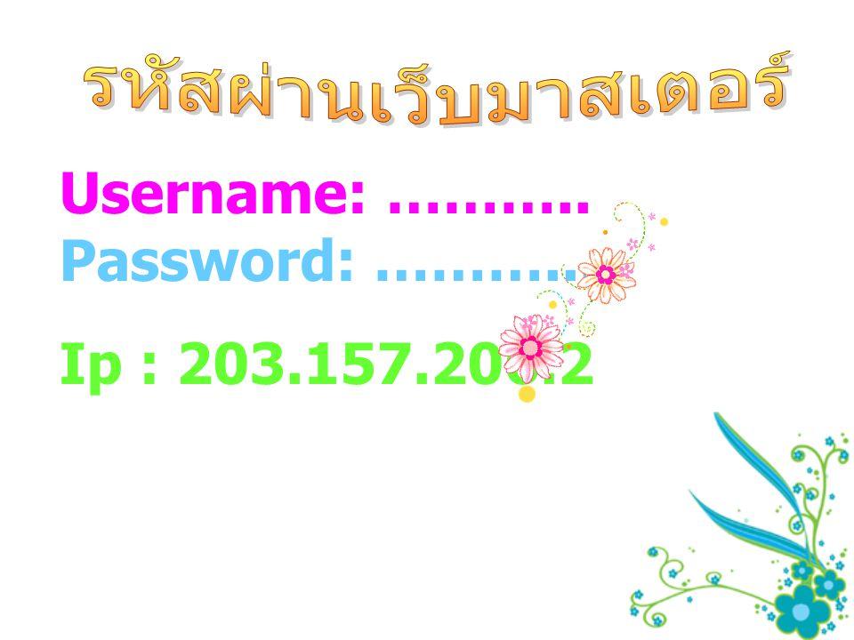 Username: ……….. Password: ………... Ip : 203.157.206.2