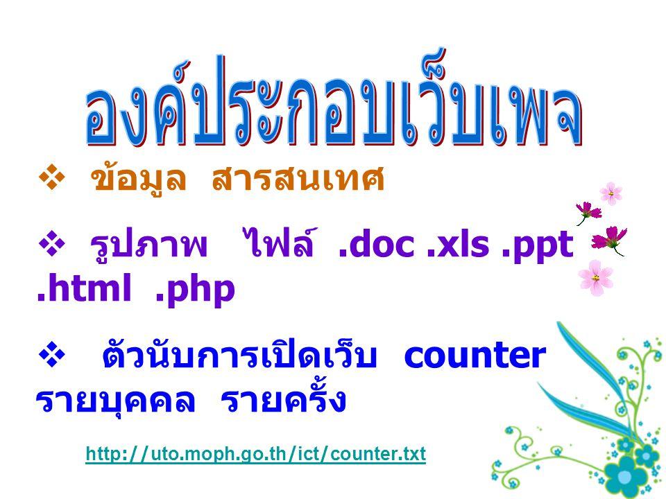  ข้อมูล สารสนเทศ  รูปภาพ ไฟล์.doc.xls.ppt.html.php  ตัวนับการเปิดเว็บ counter รายบุคคล รายครั้ง http://uto.moph.go.th/ict/counter.txt http://uto.mo