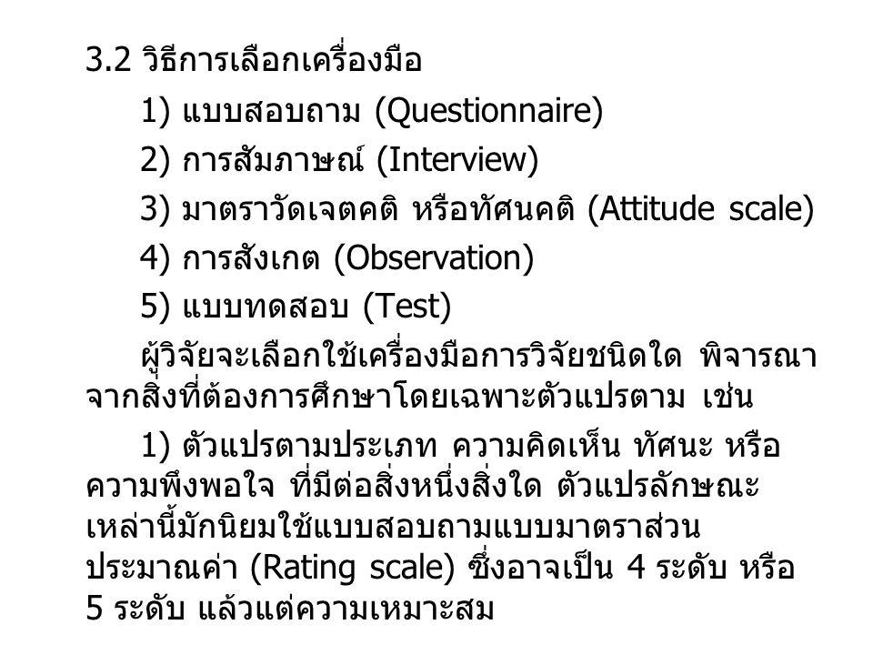 3.2 วิธีการเลือกเครื่องมือ 1) แบบสอบถาม (Questionnaire) 2) การสัมภาษณ์ (Interview) 3) มาตราวัดเจตคติ หรือทัศนคติ (Attitude scale) 4) การสังเกต (Observ