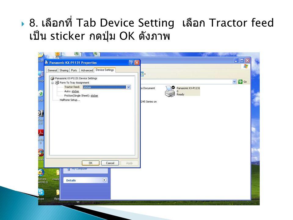  8. เลือกที่ Tab Device Setting เลือก Tractor feed เป็น sticker กดปุ่ม OK ดังภาพ